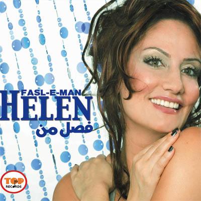 آلبوم فصل من هلن
